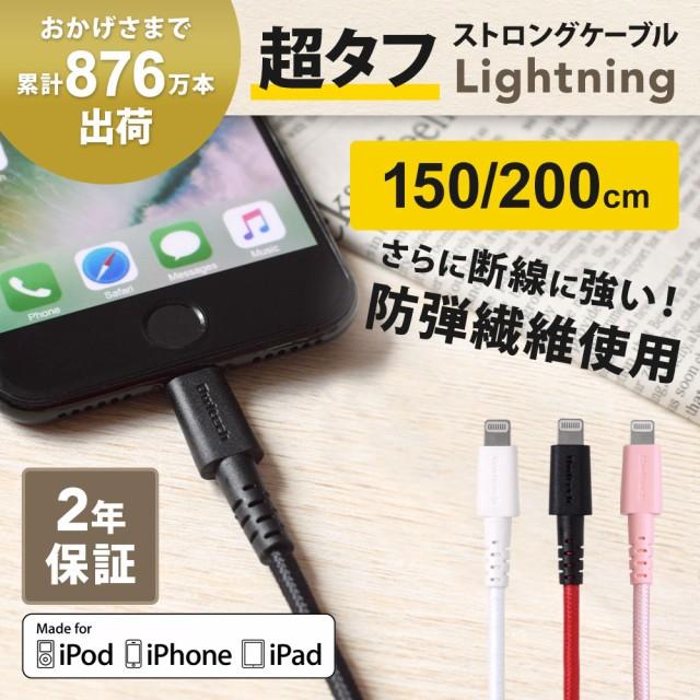 iPhoneケーブル 充電器 ライトニングケーブル  断...