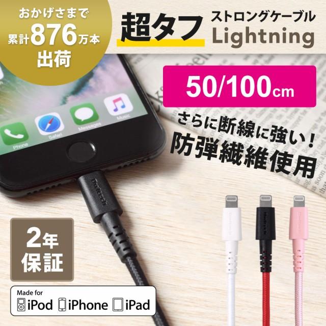 iPhoneケーブル 充電器 2年保証  ライトニングケ...