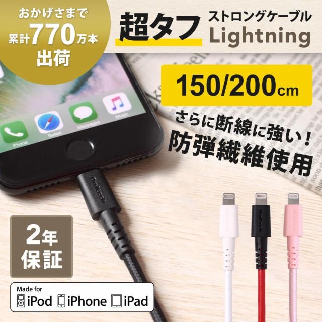 最大300円引きクーポン配布中 iphoneケーブル 充...