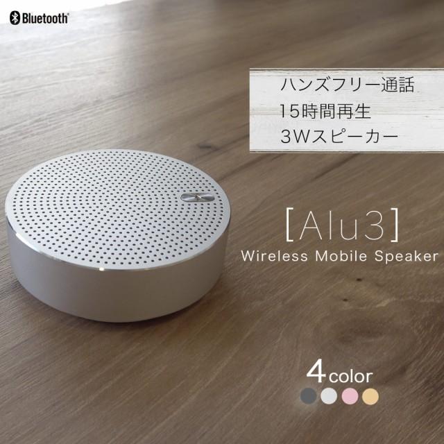 アルミニウム製 Bluetoothワイヤレススピーカー「...