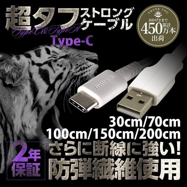 最大300円引きクーポン配布中 Type-Cケーブル 急...