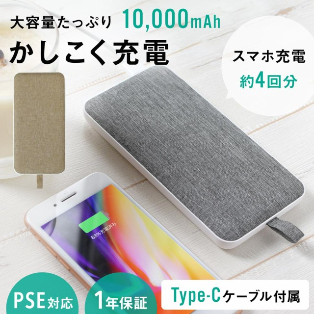 モバイルバッテリー 大容量 10000mAh 充電器 薄型 Xperia Android PSE適合品 1年保証 最短即日発送