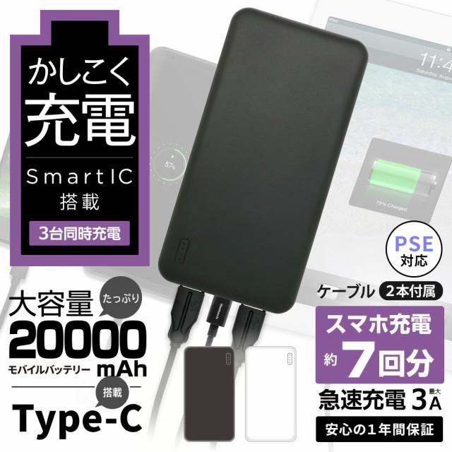 300円OFFクーポン配布中 モバイルバッテリー 2000...