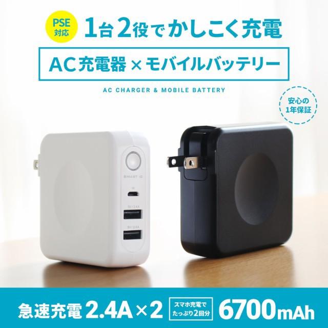 最大300円引きクーポン配布中 AC充電器 モバイル...