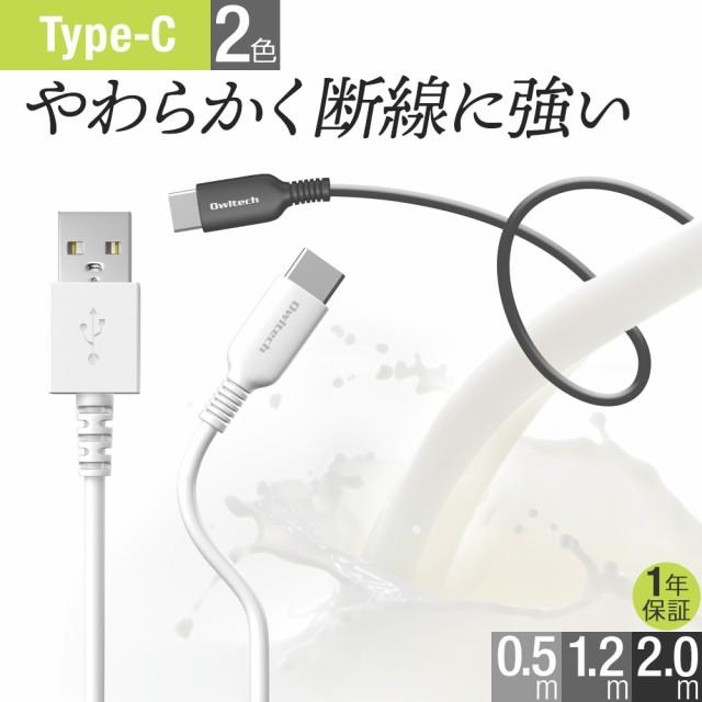 USB Type-Cケーブル 充電 データ転送 50cm 120cm ...