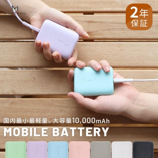 モバイルバッテリー 大容量 10000mAh 2年保証 小...