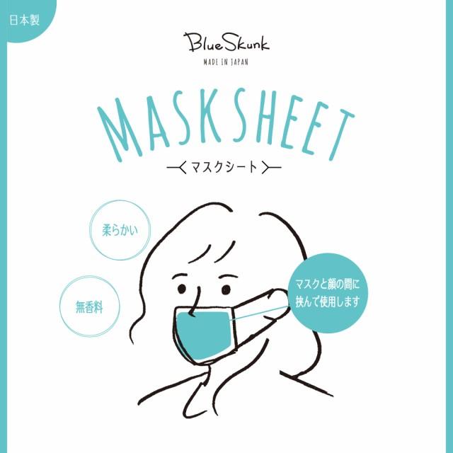 【日本製】BlueSkunk ブルースカンク マスクフィ...