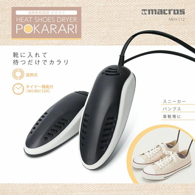 【送料無料】 温熱靴乾燥機 ポカラリ MEH-112 温...