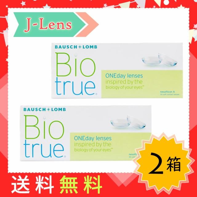 【送料無料】Biotrue バイオトゥルー ワンデー 1日使い捨てコンタクトレンズ [30枚] 2箱