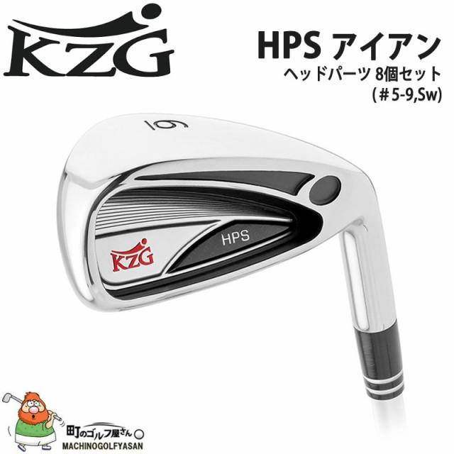 KZG HPS アイアン用 ヘッドパーツ 8個セット(#5...