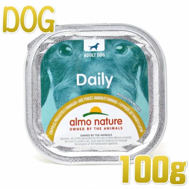 NEW 最短賞味2021.8・アルモネイチャー 犬 デイリ...