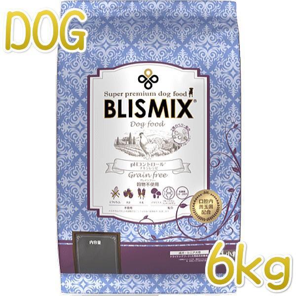 最短賞味2022.5.25・ブリスミックス 犬 pHコント...