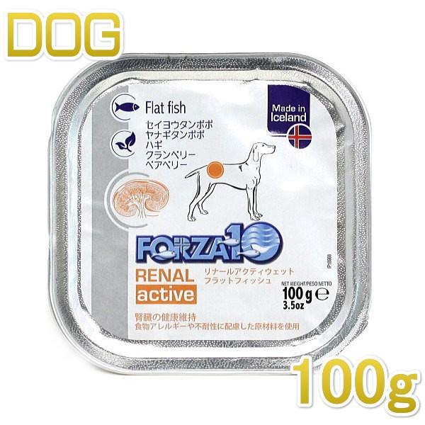 最短賞味2023.10・フォルツァ10 犬 リナール フラ...