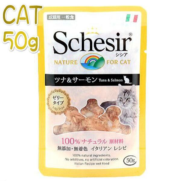最短賞味2022.10・シシア 猫 パウチ(ツナ&サー...