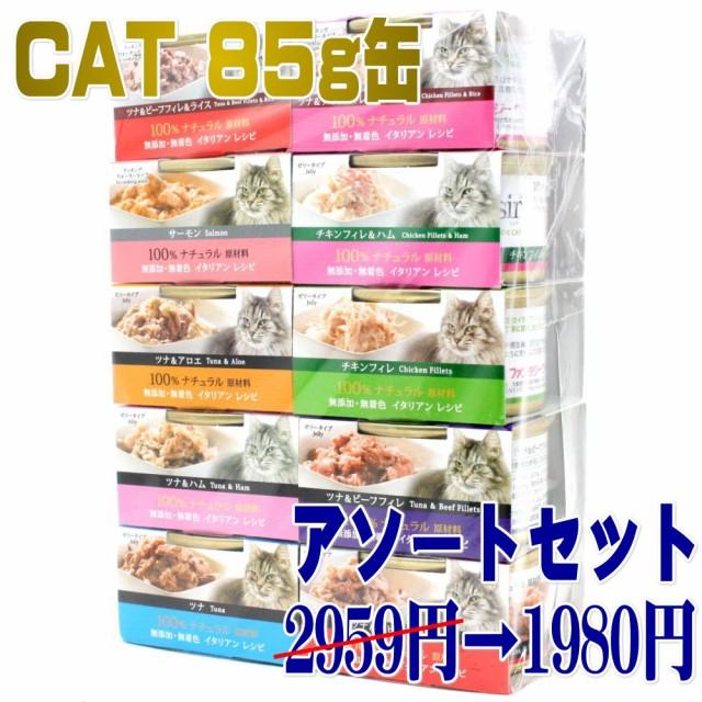 シシア 猫 アソートセット ウェット缶85g×10種 s...