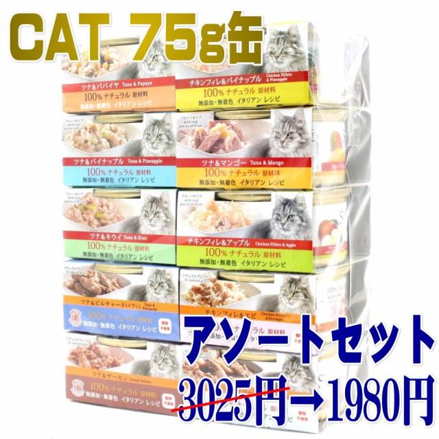 シシア 猫 アソートセット ウェット缶75g&70g×1...