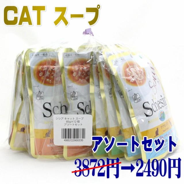 最短賞味2022.6・シシア 猫 アソートセット パウ...