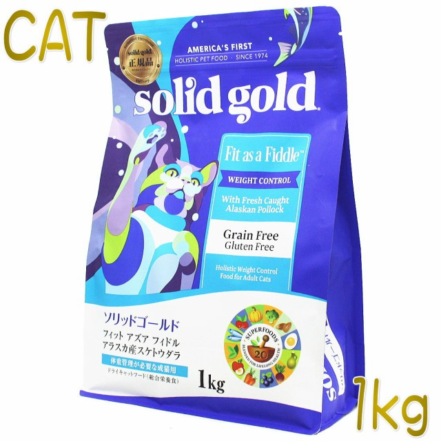 最短賞味2022.4.9・ソリッドゴールド 成猫/肥満猫...