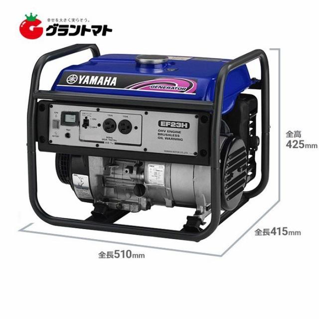 発電機 EF23H 50Hz(東日本用) 100V/2300VA ガソリ...