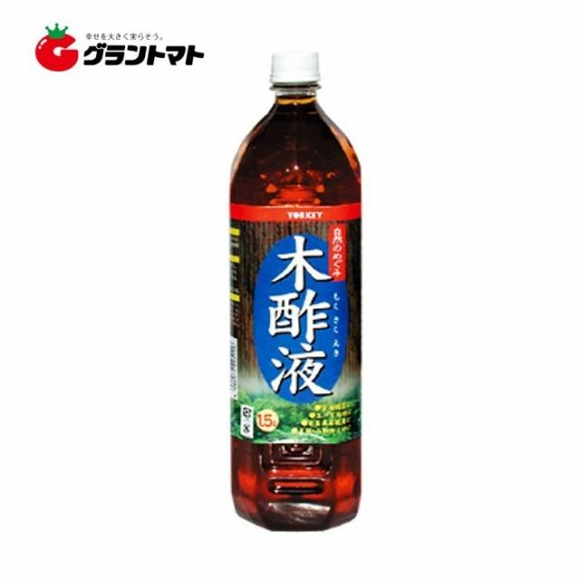 木酢液 青ラベル 1.5L ヨーキ産業