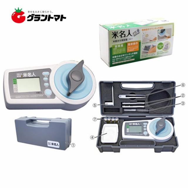 米名人 KM-1 米麦水分測定器 水分計【要単三電池...