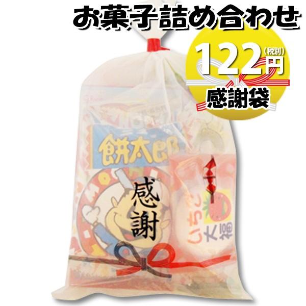 感謝袋 122円(税抜き) お菓子袋詰め合わせ おかし...