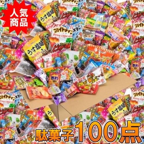 (地域限定送料無料) おかしのマーチ 駄菓子 100個...