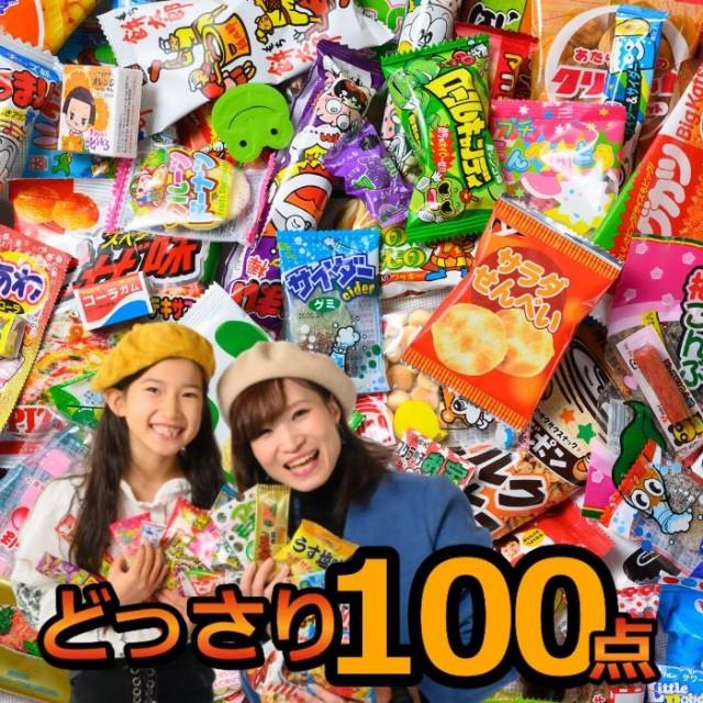 おかしのマーチ 駄菓子 100個セット 【お菓子セッ...