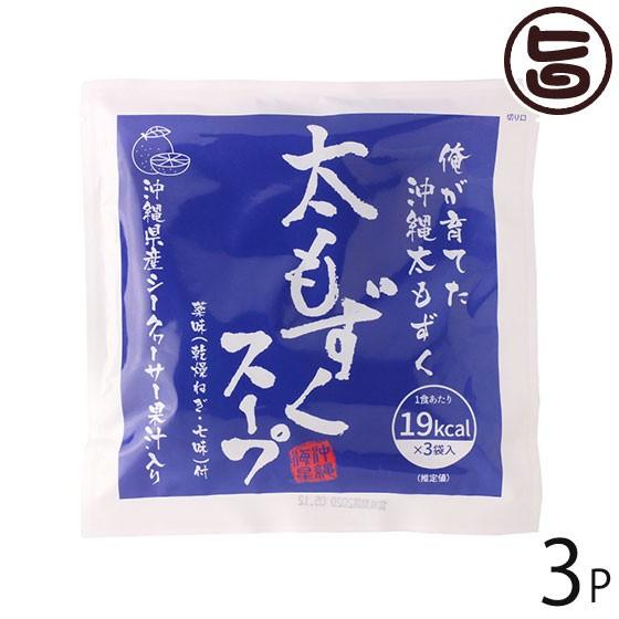 沖縄海星物産 太もずくスープ 19Kcal 3袋入り×3P...