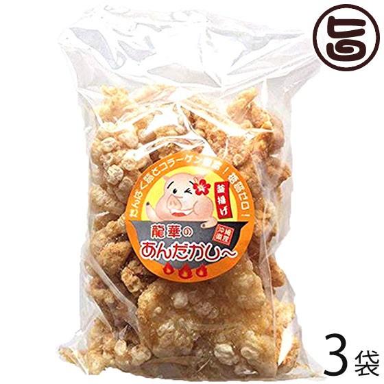 龍華のあんだかし〜 塩味 100g×3袋 沖縄 人気 糖...