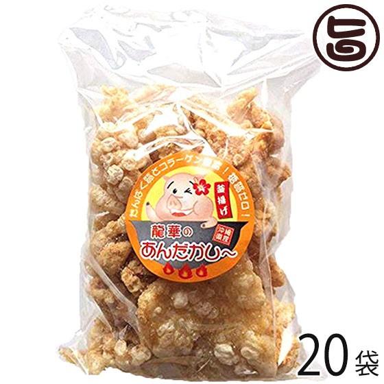 龍華のあんだかし〜 塩味 100g×20袋 沖縄 人気 ...