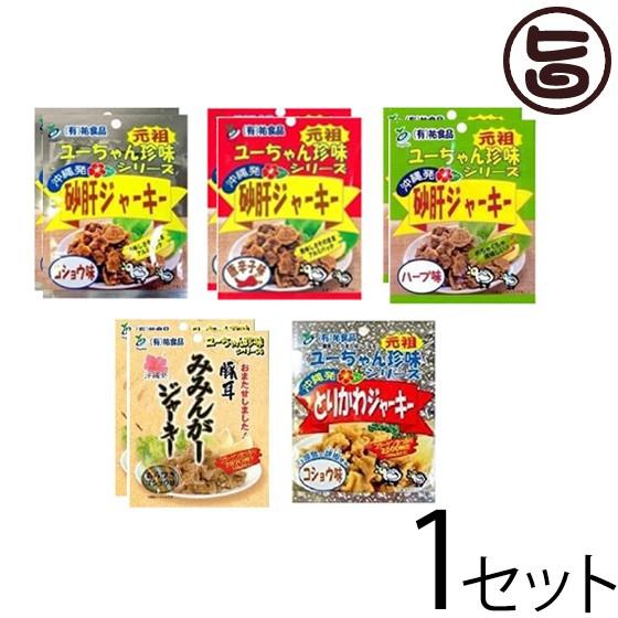 祐食品 砂肝ジャーキー 9点セット×1セット 沖縄 ...