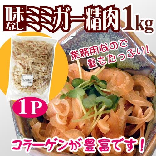 業務用 味なし ミミガー 精肉 1kg×1P 沖縄 土産 ...