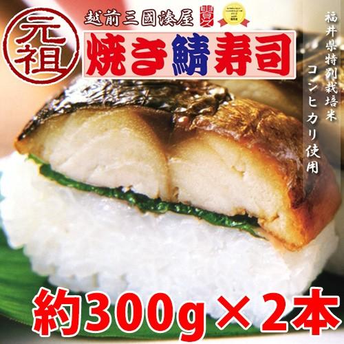 ギフト 元祖 焼き鯖寿司 竹皮包み 約300g×2本 福井県 人気 郷土料理 寿司  送料無料
