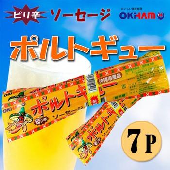 ポルトギューソーセージ 97g×2本入り×7P 沖縄 ...