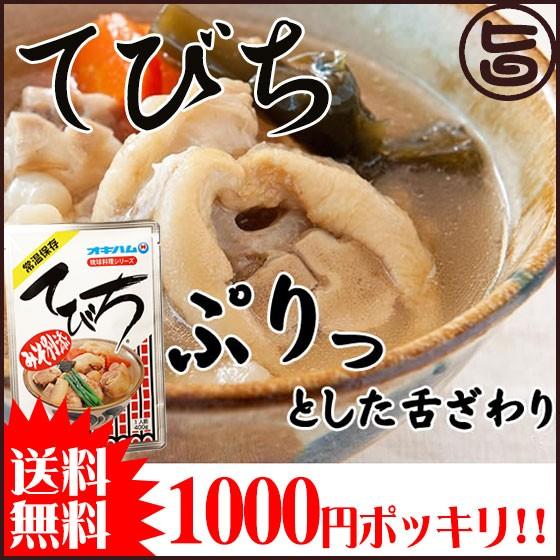琉球料理シリーズ てびち汁 400g×1袋 沖縄土産 ...