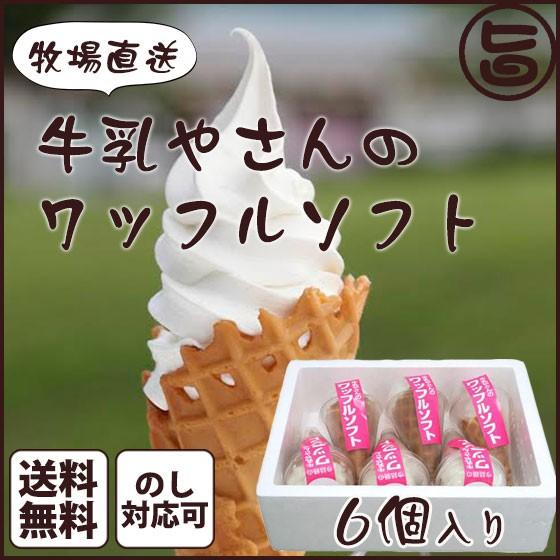 牛乳やさんのワッフルソフト 6個入り ソフトクリーム 秋田県 牧場直送  送料無料
