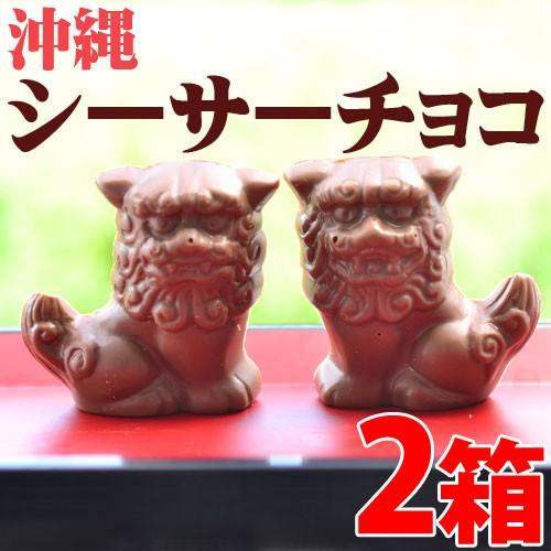 沖縄シーサーチョコ(ミルク)12個入り×2箱 沖縄...