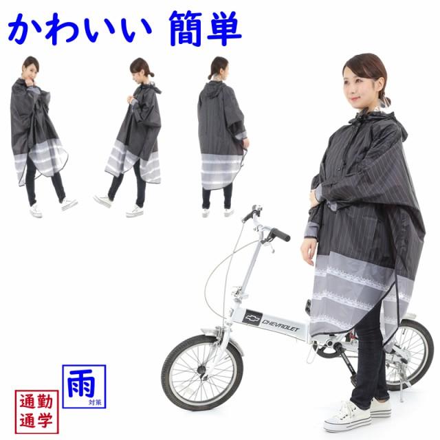 レインポンチョ 自転車用 レインコート OP-PB ピンストライプ プリュイベニット 4960965966130