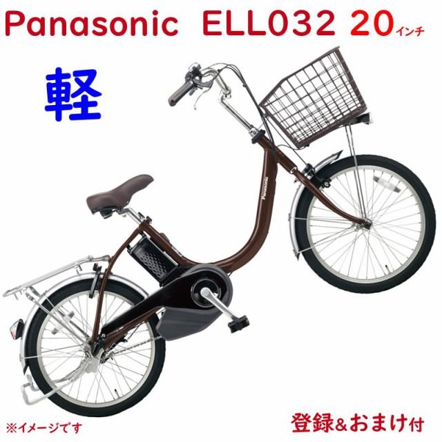 パナソニック ビビ・L・20 BE-ELL032T チョコブラウン 20インチ 12A 2020年モデル 電動アシスト自転車(大