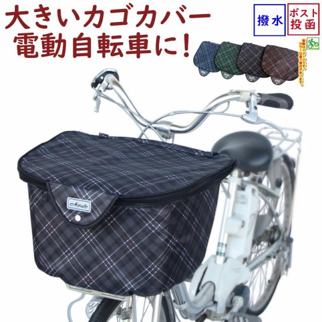 自転車カゴカバー 前用 電動自転車 大きい 丈夫 ...