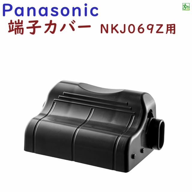 パナソニック ビビ 端子カバー NAH413  2016年頃...