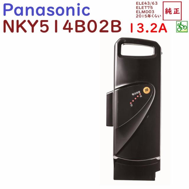 NKY514B02B リチウムイオン バッテリー13.2A 電動...