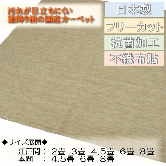 ベージュ色/江戸間8畳(352x352cm)/...