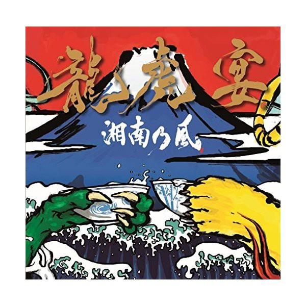 中古:龍虎宴