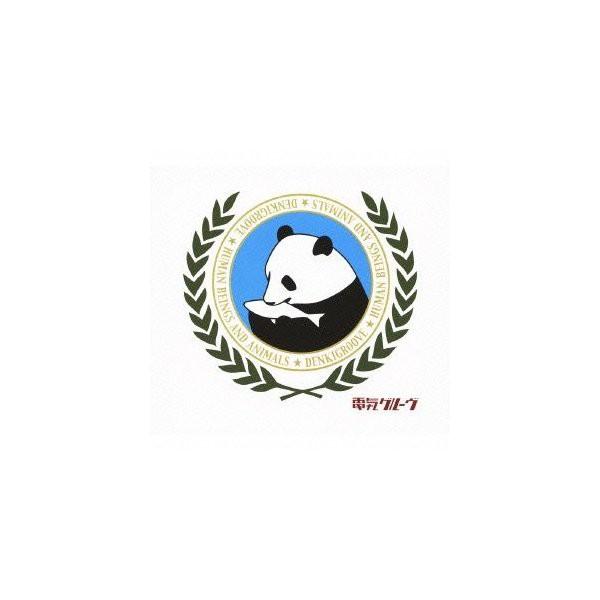 中古:人間と動物(初回生産限定盤)(DVD付)