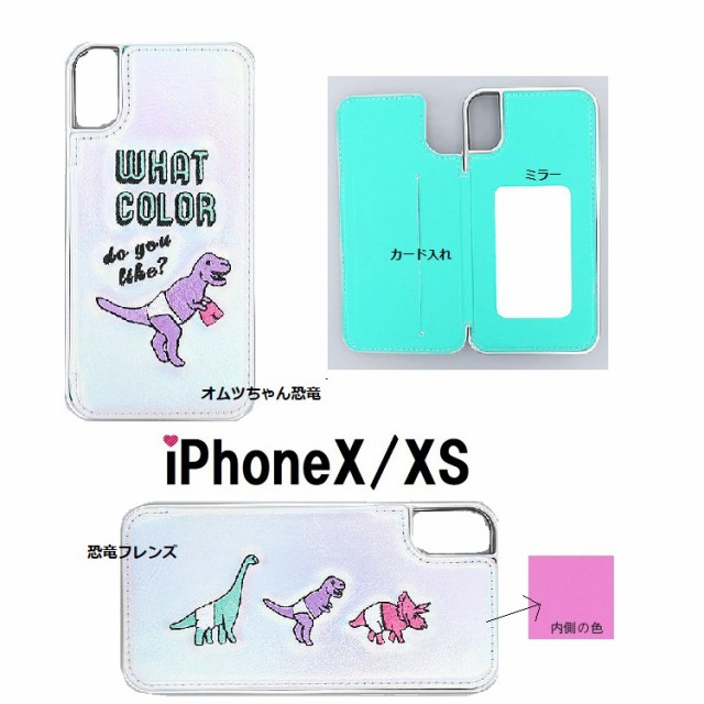 オムツちゃん恐竜iPhoneケース    iphoneケース ...