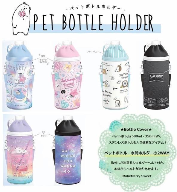 子供用 ペットボトルホルダー ボトルポシェット ...