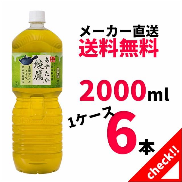 綾鷹 ペコらくボトル - 2L PET x 6本 ●送料無料 ...