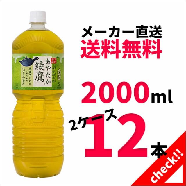 綾鷹 ペコらくボトル - 2L PET x 12本 ●送料無料...